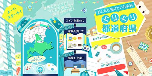 学習アプリ「ぐりぐり都道府県」