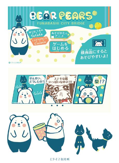 BEAR PEARS Character