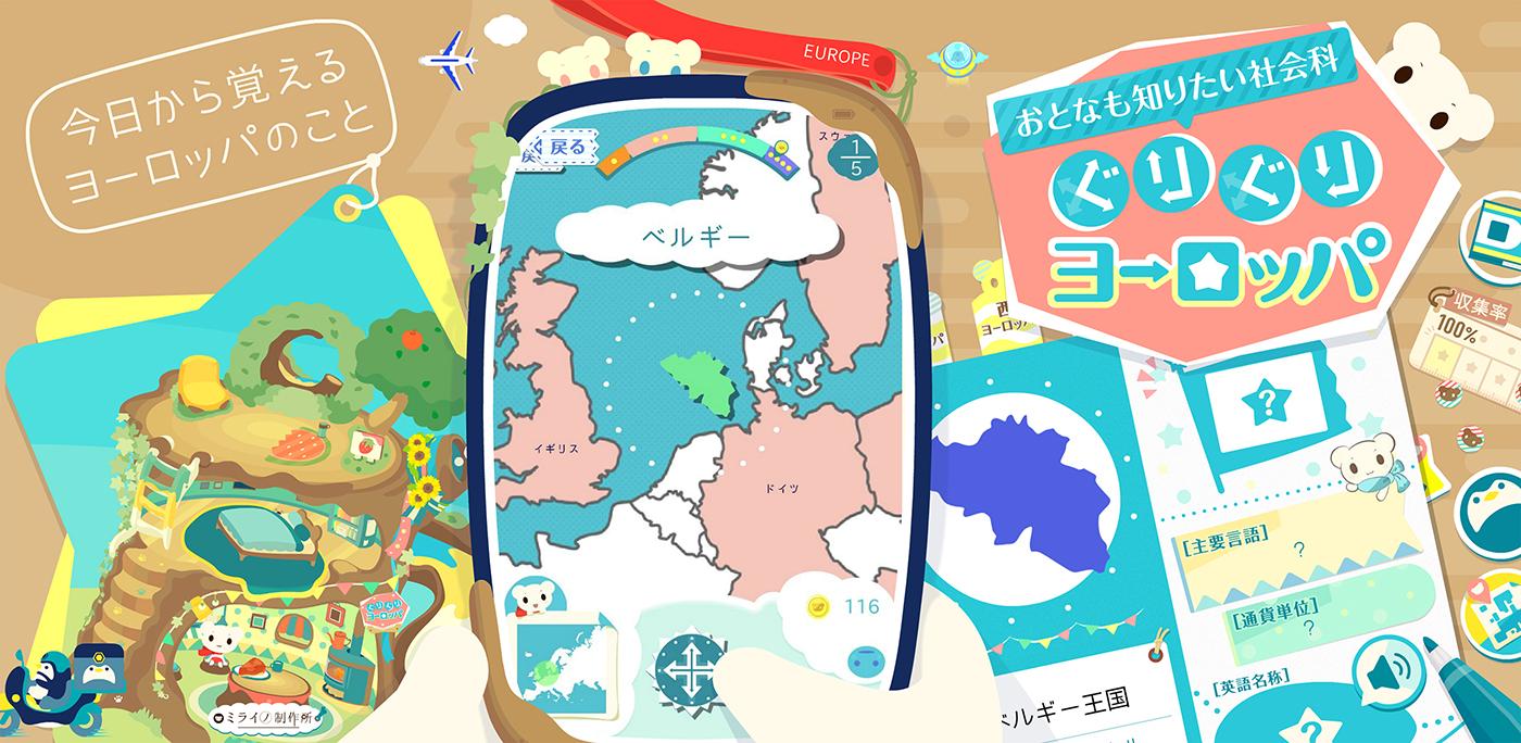 学習アプリ「ぐりぐりヨーロッパ」