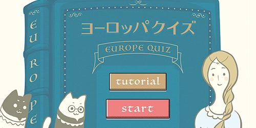 ヨーロッパクイズWebコンテンツ